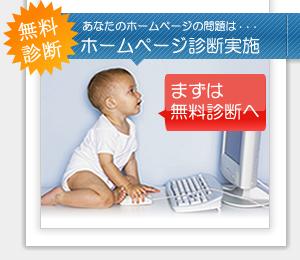 まずはホームページ無料診断へ