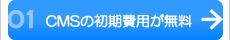 大阪ホームページの初期費用が無料